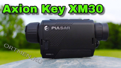 Тепловизор PULSAR Axion Key XM30 (77425)